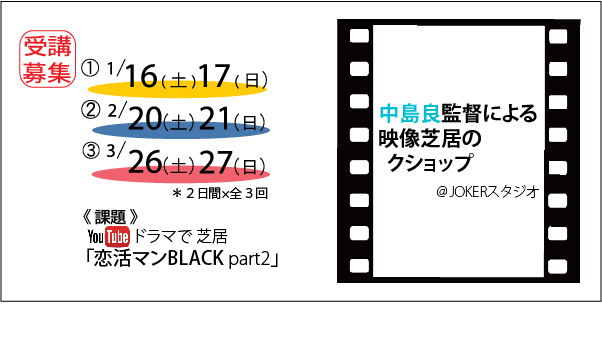 n中島監督WS  第2弾 copy